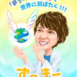 zukkii_sm von Emiko Takano